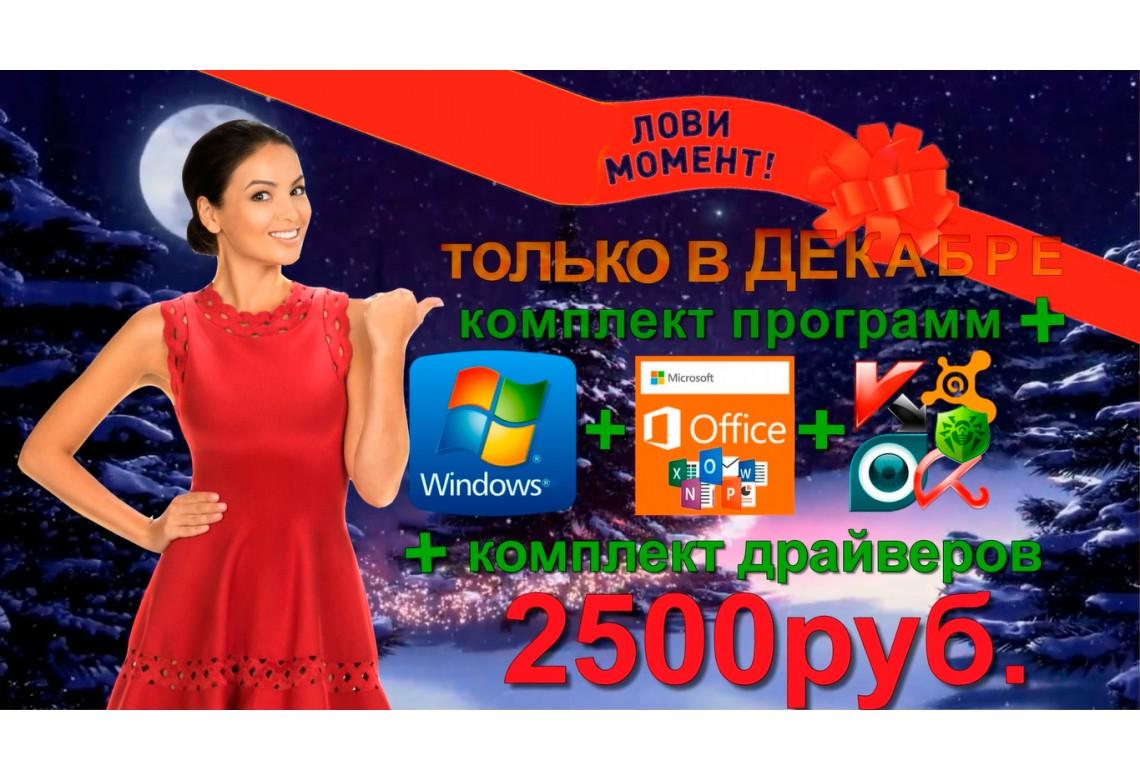 СУПЕР АКЦИЯ ГОДА 2017!!! ЛОВИ МОМЕНТ!!!