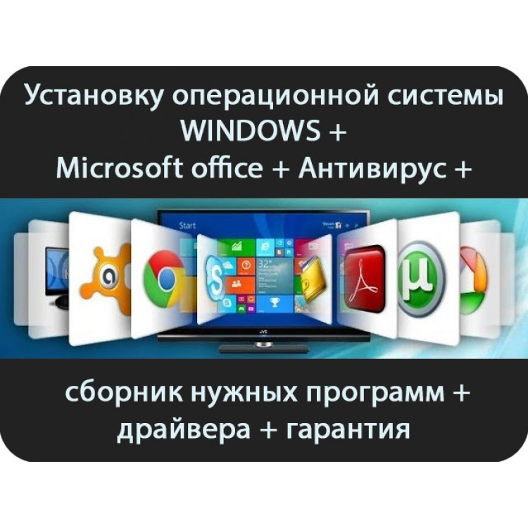 Установка Windows (виндовс), офиса, антивируса