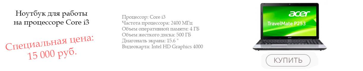 купить б/у ноутбук в Старой Купавне