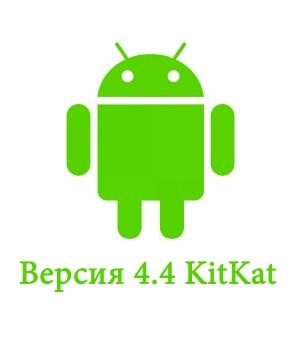Установка операционной системы Android версия 4.4 (KitKat)