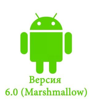 Установка операционной системы Android версия 6.0 (Marshmallow)